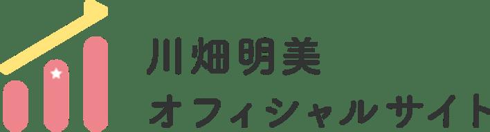 川畑明美オフィシャルサイト